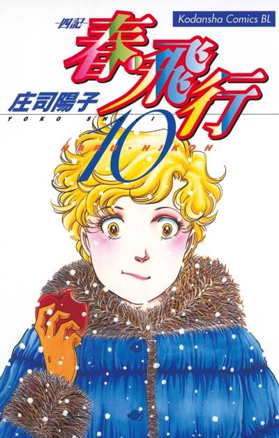 春・飛行(10)-電子書籍