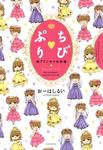 ちびぷり 娘プリンセス化計画-電子書籍
