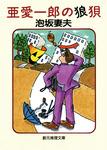 亜愛一郎の狼狽-電子書籍