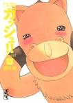 金色のガッシュ!!(11)-電子書籍