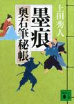 墨痕 奥右筆秘帳(十)-電子書籍