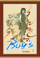 BOYS(里中プロダクション)