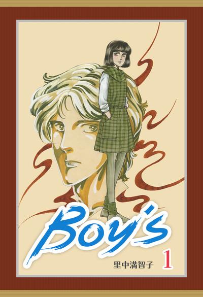 BOYS 1巻-電子書籍