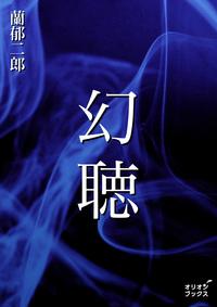 幻聴-電子書籍