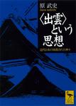 〈出雲〉という思想 近代日本の抹殺された神々-電子書籍
