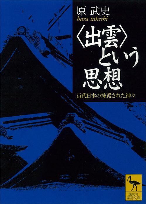〈出雲〉という思想 近代日本の抹殺された神々-電子書籍-拡大画像