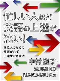忙しい人ほど英語の上達が速い! ~多忙人のための英語が必ず上達する勉強法~-電子書籍
