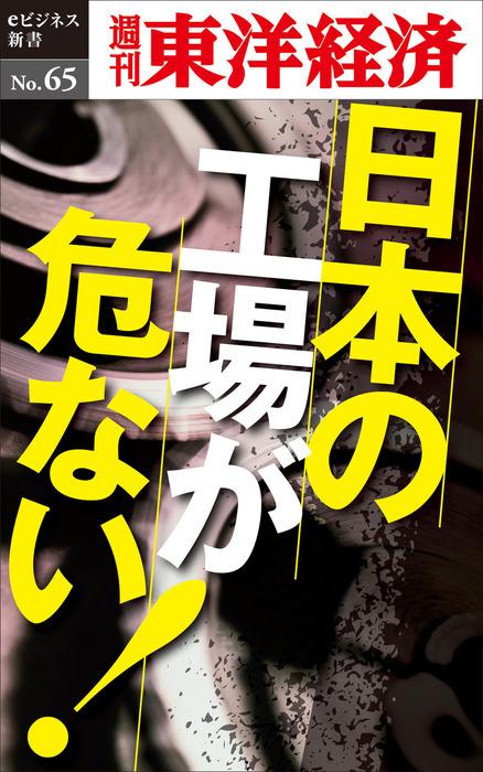 日本の工場が危ない!―週刊東洋経済eビジネス新書No.65-電子書籍-拡大画像