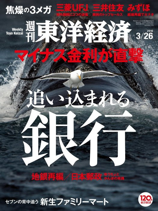 週刊東洋経済 2016年3月26日号拡大写真