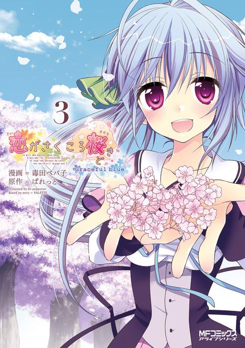恋がさくころ桜どき Graceful blue 3拡大写真