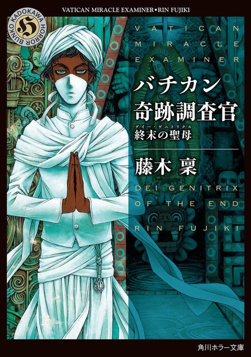 バチカン奇跡調査官 終末の聖母-電子書籍-拡大画像