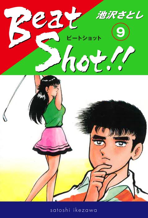 Beat Shot!!(9)-電子書籍-拡大画像