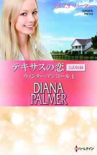 テキサスの恋 ウィンター・アンコール Ⅰ-電子書籍