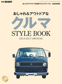 GO OUT特別編集 おしゃれ&アウトト?アなクルマSTYLEBOOK 2013-2017 ARCHIVE