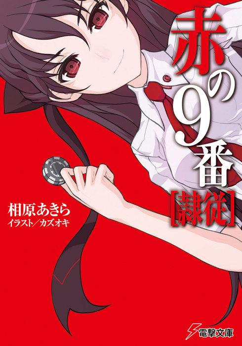 赤の9番【隷従】-電子書籍-拡大画像