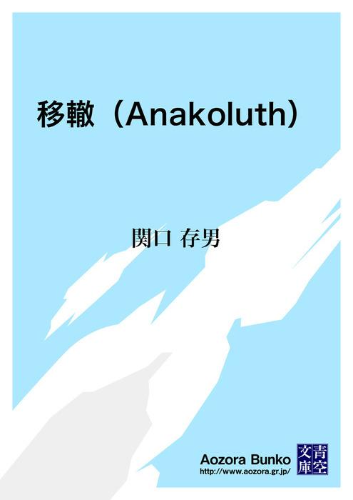移轍(Anakoluth)-電子書籍-拡大画像
