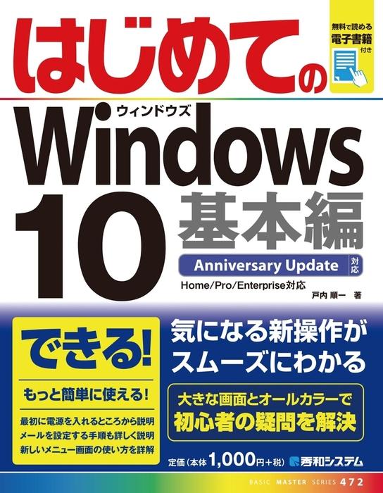 はじめてのWindows10 基本編 Anniversary Update対応拡大写真