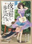 夜は短し歩けよ乙女(2)-電子書籍