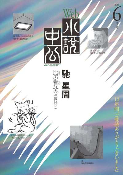 Web小説中公 比ぶ者なき 第14回-電子書籍