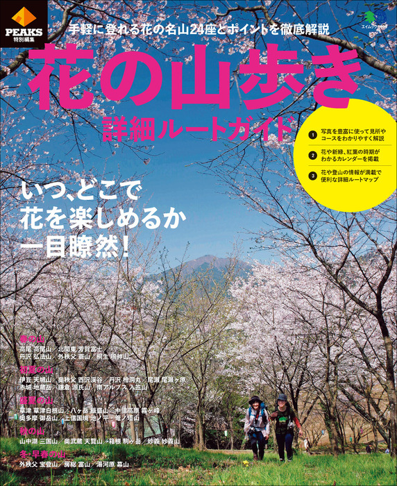 PEAKS特別編集 花の山歩き 詳細ルートガイド拡大写真