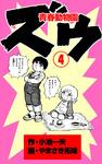 ズウ~青春動物園 4-電子書籍
