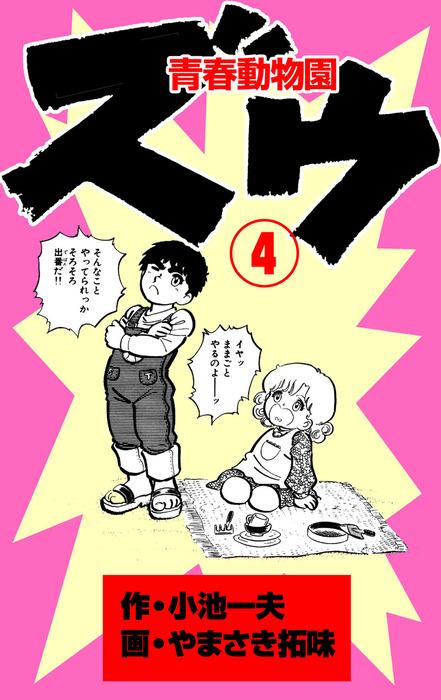 ズウ~青春動物園(4)拡大写真