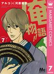 俺物語!! 7-電子書籍