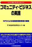 コミュニティ・ビジネスの実践 : NPOによる地域密着型事業の展開-電子書籍