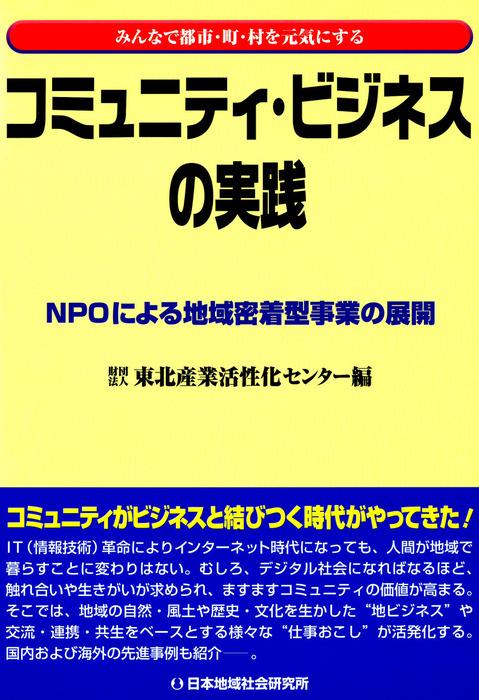 コミュニティ・ビジネスの実践 : NPOによる地域密着型事業の展開-電子書籍-拡大画像