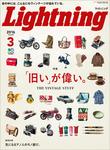 Lightning 2016年3月号 Vol.263-電子書籍