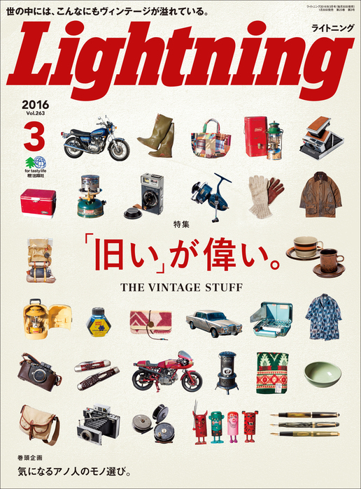 Lightning 2016年3月号 Vol.263拡大写真