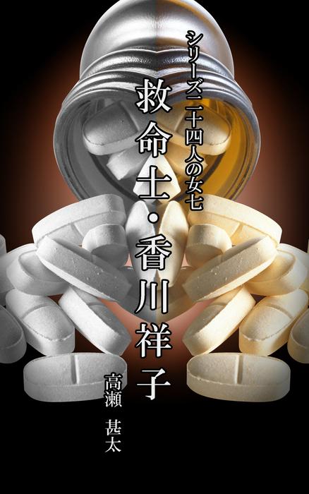 シリーズ二十四人の女 七 救命士・香川祥子拡大写真