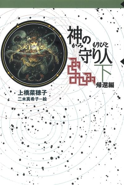 守り人シリーズ電子版 6.神の守り人  下  帰還編-電子書籍