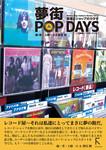 夢街POP DAYS-電子書籍