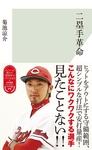 二塁手革命-電子書籍