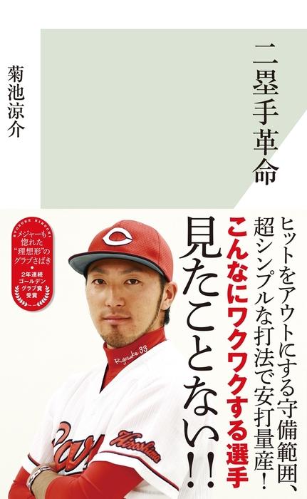 二塁手革命-電子書籍-拡大画像