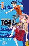 IQ探偵ムー 8 秘密基地大作戦<上>-電子書籍