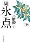 続 氷点(上)-電子書籍