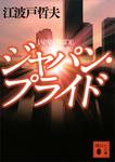 ジャパン・プライド-電子書籍