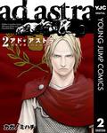 アド・アストラ ―スキピオとハンニバル― 2-電子書籍