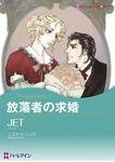 放蕩者の求婚-電子書籍