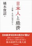 日本人と経済―労働・生活の視点から-電子書籍