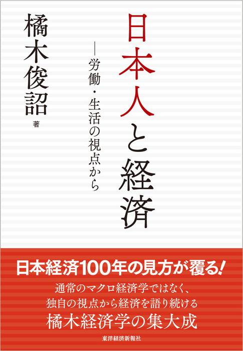 日本人と経済―労働・生活の視点から拡大写真