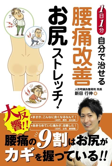 1日1分 自分で治せる 腰痛改善 お尻ストレッチ!-電子書籍-拡大画像