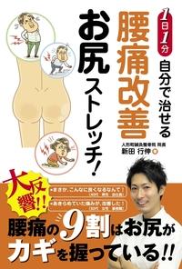 1日1分 自分で治せる 腰痛改善 お尻ストレッチ!