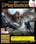 電撃PlayStation Vol.641 【プロダクトコード付き】