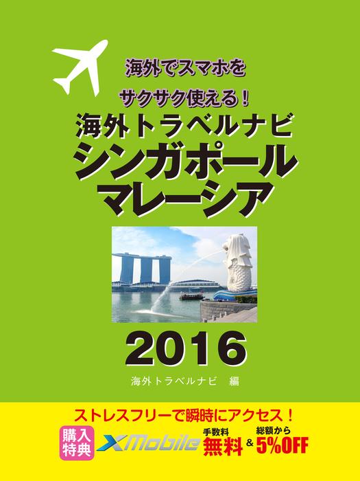 海外トラベルナビ シンガポール・マレーシア 2016拡大写真