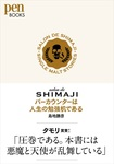 salon de SHIMAJI バーカウンターは人生の勉強机である(Pen BOOKS)-電子書籍