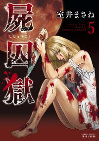 屍囚獄(ししゅうごく) 5