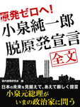 原発ゼロへ! 小泉純一郎脱原発宣言 全文-電子書籍